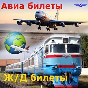 Авиа- и ж/д билеты Белореченска