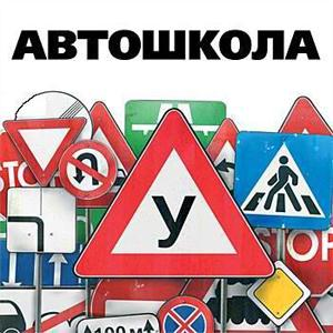 Автошколы Белореченска