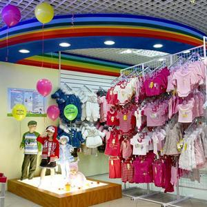 Детские магазины Белореченска