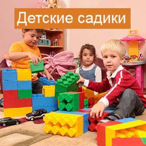 Детские сады Белореченска