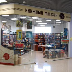 Книжные магазины Белореченска