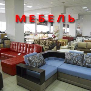 Магазины мебели Белореченска