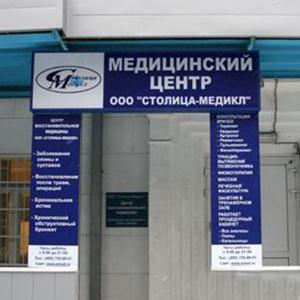 Медицинские центры Белореченска