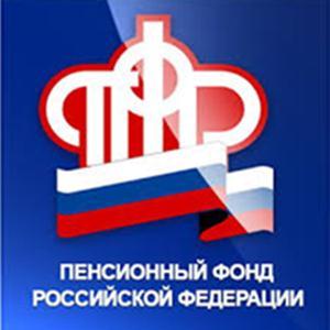 Пенсионные фонды Белореченска