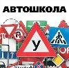 Автошколы в Белореченске