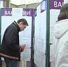 Центры занятости в Белореченске