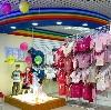 Детские магазины в Белореченске