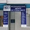 Медицинские центры в Белореченске