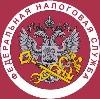 Налоговые инспекции, службы в Белореченске