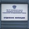 Отделения полиции в Белореченске
