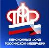 Пенсионные фонды в Белореченске