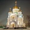 Религиозные учреждения в Белореченске