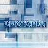 Выставки в Белореченске