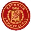 Военкоматы, комиссариаты в Белореченске