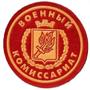 Военкоматы, комиссариаты Белореченска
